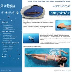 """Сайт флоатинг студии """"EcoRelax"""""""