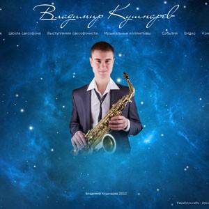 Персональный сайт музыканта В. Кушнарева